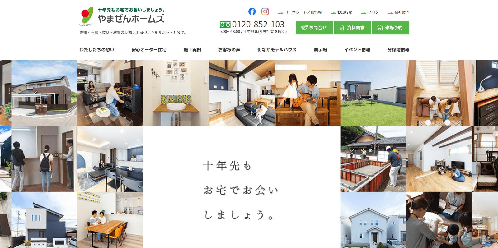 ワウハウス広島支店