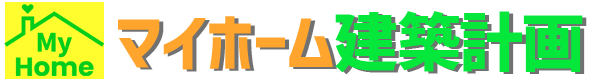 マイホーム建築計画のタイトルロゴ