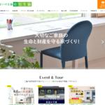 三重県労働者住宅生活協同組合の口コミや評判